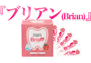 brian_01